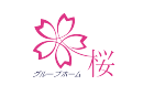 グループホーム桜